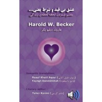 Unconditional Love Is... Appreciating Aspects of Life (Farsi edition) / Audio Book