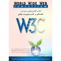 Introduction to the W3C (.pdf in Farsi) / eBook