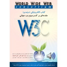 Audio Book of Introduction to the W3C